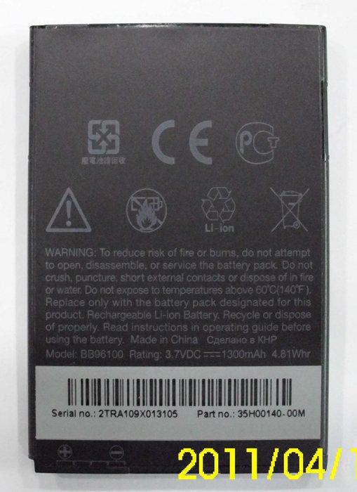雅龍通信 HTC Desire Z A7272 Desire Z 7 Mozart T8698 原廠電池 BB96100