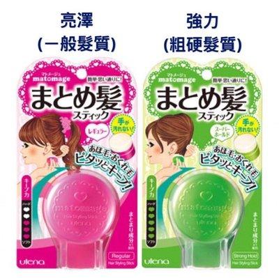 UTENA~定型魔髮球(造型固定髮膏)...