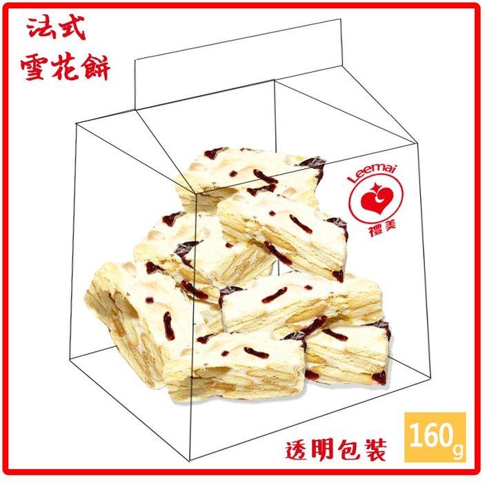 禮美 法式雪花餅160g (台灣大工廠製作安心有保障)