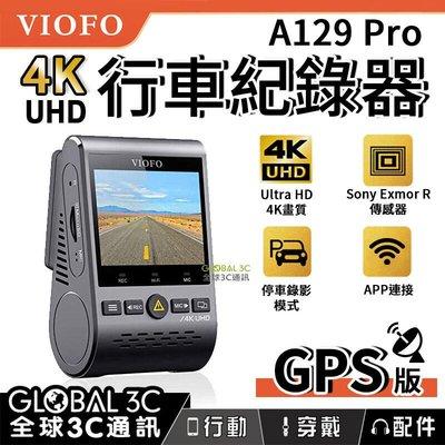 VIOFO A129 Pro 4K UHD 行車紀錄器 GPS版 4K高畫質 130°廣角 停車監控