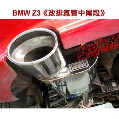 ◄立展進排氣BoosteR►BMW Z3《改裝 排氣管 尾桶 尾段》提升排氣順暢,將馬力發揮極致,排氣聲浪低沉渾厚飽滿