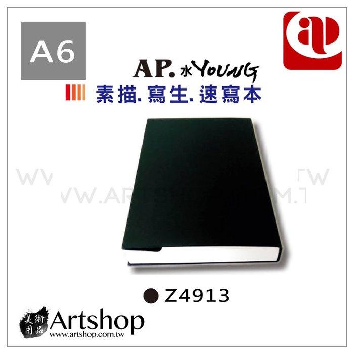 【Artshop美術用品】AP 素描寫生速寫本 (A6) Z4913