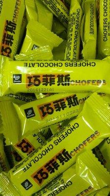 好吃零食小舖~77巧菲斯(奶素) 150g $45, 300g $80, 600g $150, 量販包5斤 $680