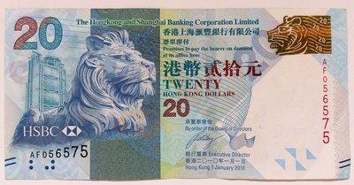 2010 年 香港 HSBC 上海 匯豐 銀行 獅子 20元 早年 舊鈔 貳拾圓 TWENTY Dollars 紙鈔