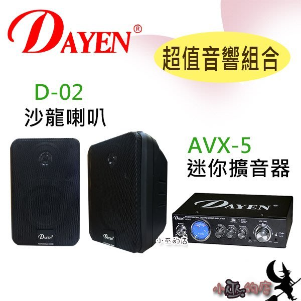【DAYEN超值音響組合】「小巫的店」*(D-02)喇叭+(AVX-5)擴大器 店面 集會 公司 營業場所
