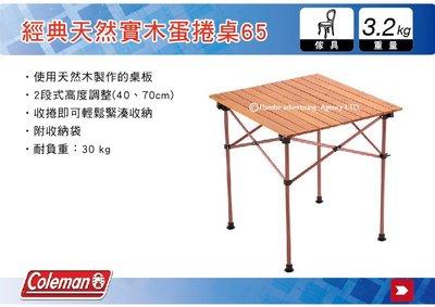 ||MRk|| Coleman CM-26803  經典天然實木蛋捲桌65  露營桌 實木桌 原木桌 摺疊桌