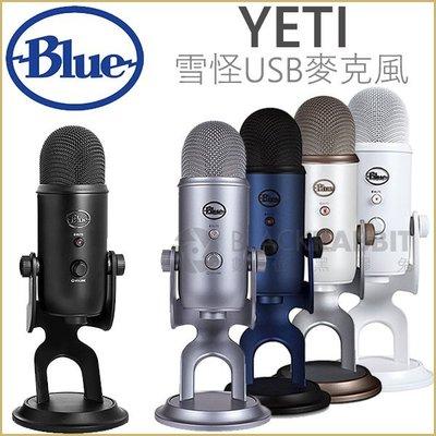 數位黑膠兔【 Blue YETI 雪怪 USB 麥克風 】 數位 錄音 練唱 收音 電競 直播 廣播 採訪 錄音室 監聽