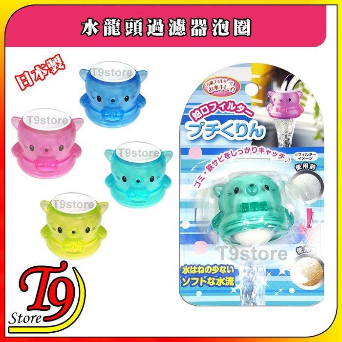 【T9store】日本製 水龍頭過濾器泡圈