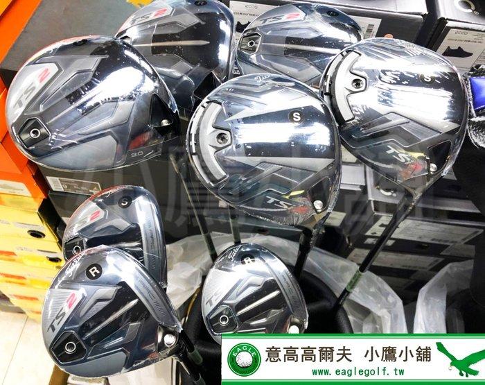 [小鷹小舖] [現貨供應] Titleist Golf TSi2 Driver 高仕利 高爾夫 開球木桿 高飛起&低後旋