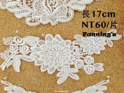 【芬妮卡Fanning服飾材料工坊】推薦款!雙層花花蕾絲片 長17cm 1片入
