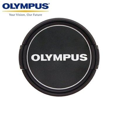 又敗家@原廠Olympus鏡頭蓋46mm鏡頭蓋LC-46鏡頭蓋正品奧林巴斯原廠鏡頭蓋LC46鏡頭蓋46mm鏡頭前蓋46mm鏡前蓋46mm前蓋46mm鏡頭保護蓋