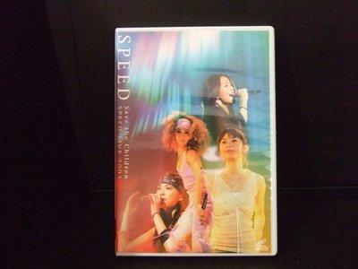 SPEED Save the Children 2003 演唱會 VCD