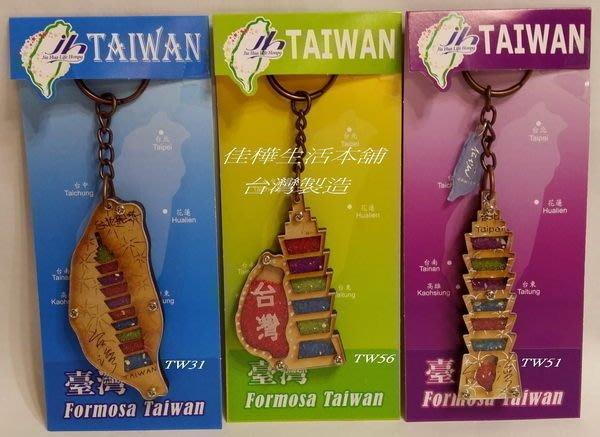 【佳樺生活本舖】限時下殺最新款MIT台灣星砂鑰匙圈紀念品批發可客製化出國禮物附中英文包裝