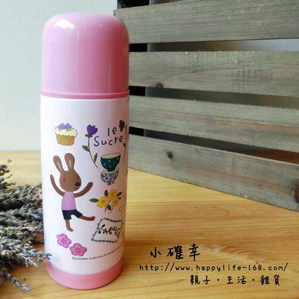 。小森親子好物。Le Sucre(法國兔)冷/熱 不銹鋼保溫杯、保溫瓶 (350ml)【KF15120007】