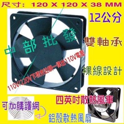 「工廠直營」110V/220V 排風扇 4英吋 散熱風扇 4英吋風扇 散熱風扇 四角風車 12公分  風車 風扇 排