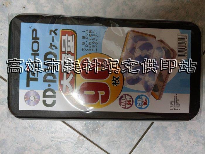 ☆. 高雄市耗材填充供印站 .☆光碟收納系列 96 片CD光碟收納硬殼 160 元