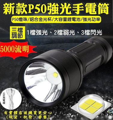 27103-137-興雲網購【新款P50強光手電筒+USB線單賣】5000流明 變焦手電筒 手提燈 釣魚燈 照明 頭燈