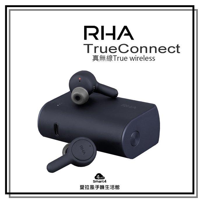 【台中愛拉風真無線藍芽耳機】門號價1990起 英國 RHA TrueConnect 防水IPX5 藍芽5.0  TWS