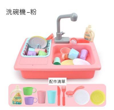 仿真電動洗碗機 電動洗碗機 出水洗碗 兒童洗碗池 洗碗玩具 家家酒 洗碗機【CH-01B-20010】