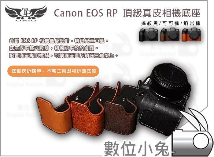 數位小兔【TP Canon EOS RP 真皮相機底座 】皮革 TP底座 牛皮 手工真皮 皮套