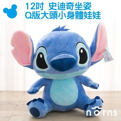 Norns【12吋 史迪奇坐姿 Q版大頭小身體娃娃】標準款 正版 迪士尼授權 星際寶貝 玩偶 抱枕 玩具
