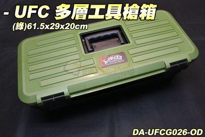 【翔準軍品AOG】UFC 多層工具槍箱61.5x29x20cm 可裝槍架 多空間 好收納 歸零 實用 DA-UFCGC0