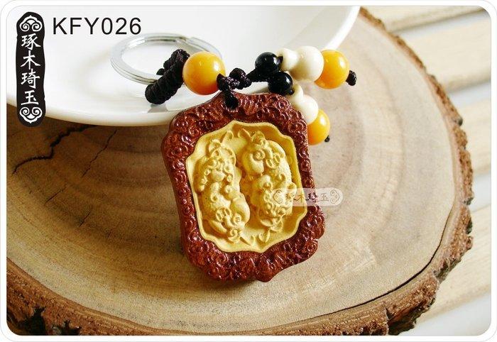 【琢木琦玉】KFY026 黃楊木/花梨木 鑲嵌雕刻 招財賜福 雙貔貅 鑰匙圈*祈福木製選物*買3送1