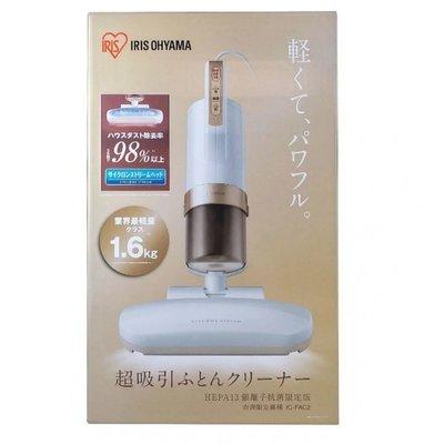 現貨 日本 IRIS 大拍3.0升級版 雙氣旋除蟎吸塵器 公司貨 IC-FAC2 升級HEPA13銀離子濾網 除蹣機