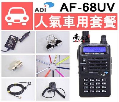 └南霸王┐ADI AF68 雙頻對講機 超值13件車用套餐 AT-398 MTS 888 AF-58 UV-7R 6R