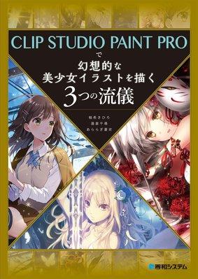 【布魯樂】《代訂_ 空運》[日版書籍] CLIP STUDIO PAINT PRO美少女電腦繪圖技巧教學