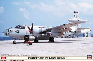 長谷川 02258 SP-2H 海王星 反潛巡邏偵察機`New Patrol Scheme