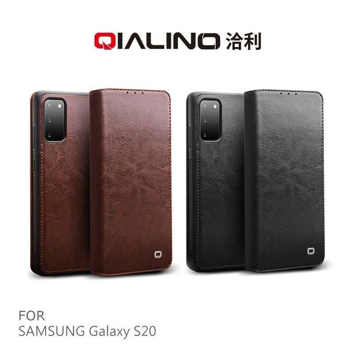 --庫米--QIALINO SAMSUNG S20、S20 Ultra、S20+ 經典皮套 真皮皮套 保護套(升級版)