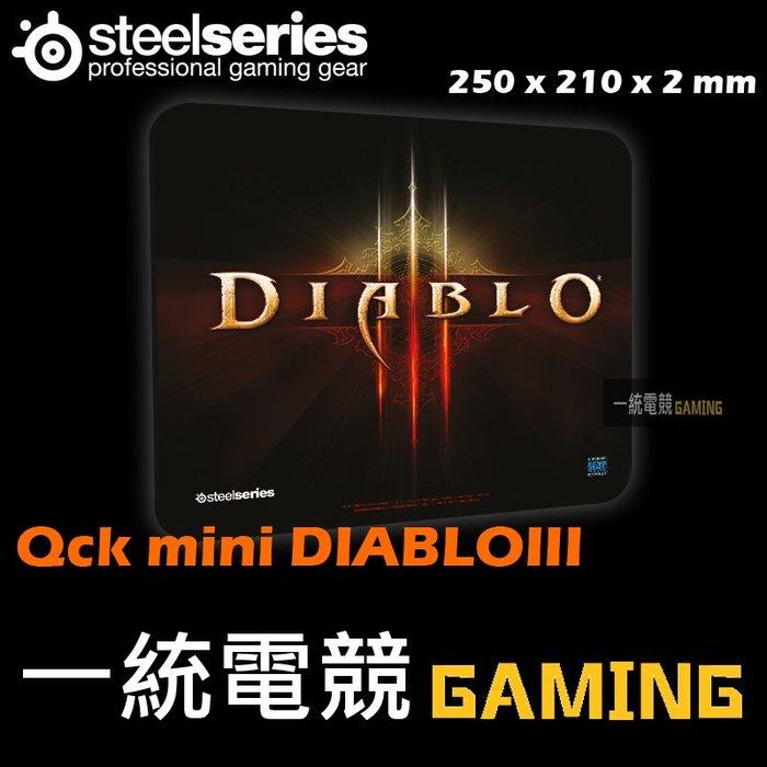【一統電競】賽睿 SteelSeries Qck mini DIABLO III 布質滑鼠墊 小 環保包裝