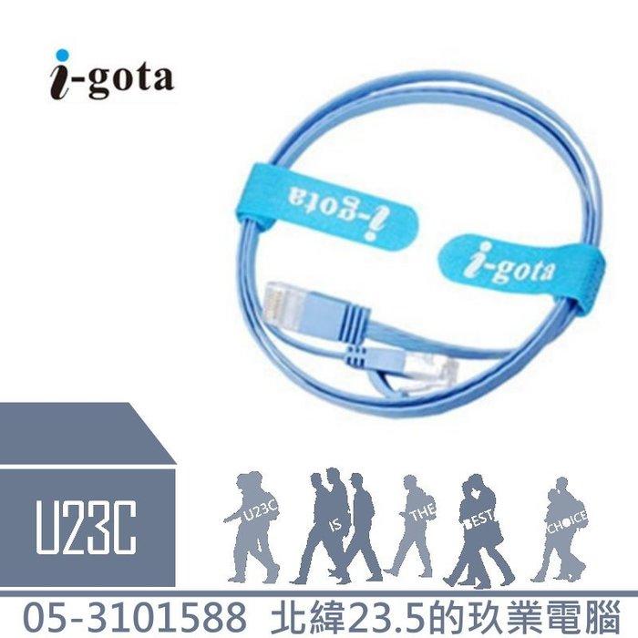 【嘉義U23C 含稅附發票】 i-gota FRJ4501 CAT6 1M 超薄型 網路線 扁線