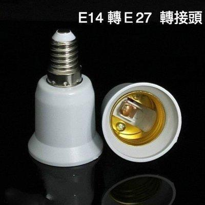 ☀傑太光能☀E14轉E27轉接頭 E14燈座 燈泡轉接頭 E27轉E14 轉換燈座 U-010面向陽光