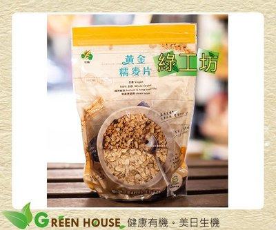 [綠工坊]  黃金糯麥片  佳穎  以完整大麥穀物顆粒直接輾壓製成  保留全穀營養素和纖維 里仁