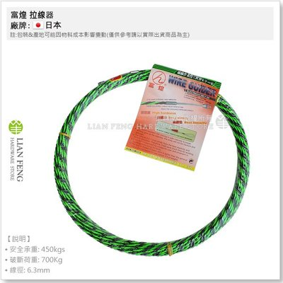 【工具屋】*含稅* 富煌 拉線器 8號虎紋線 30M 綠+黑 MW-6330 通線 穿線 入線 導線器 導線器 引線