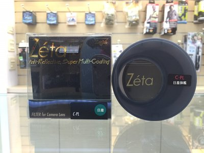 【日產旗艦】日本 Kenko Zeta CPL 52mm L41 環型偏光鏡 正成公司貨 偏光鏡 多層鍍膜 高透光