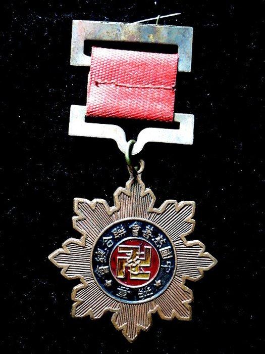 【 金王記拍寶網 】T1641 早期 中國慈善會聯合總會會紀念獎章 一枚 罕見稀少