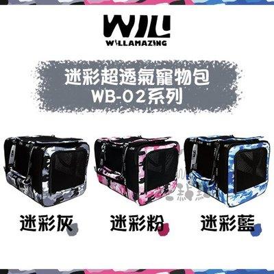 免運》WILL WB-02系列[迷彩超透氣寵物包,3種顏色]