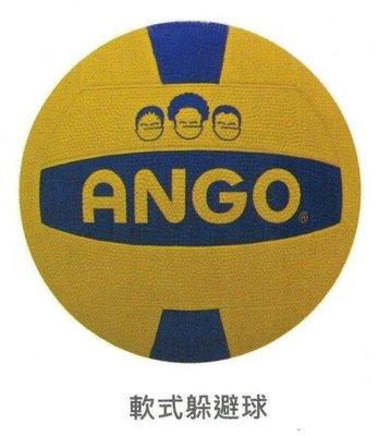 【線上體育】ANGO 躲避球 橡膠 RD3AGC-UY#3 藍黃