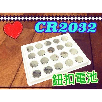 現貨 CR2032 電池 CR2032 鈕扣電池 水銀電池 3V 汽車遙控器 機車 防盜器 用 手錶電池 台南市