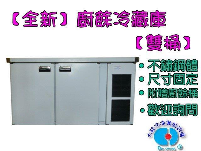 *大銓冷凍餐飲設備*【全新】雙桶掀蓋式廚餘冷藏庫 特價促銷附贈廚餘桶