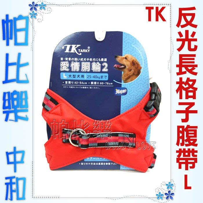 帕比樂-日本名牌大廠TK.【ADS-L 反光長格子愛情腹帶 L號 】25-40公斤 大型犬適用