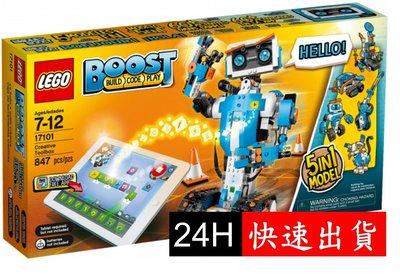 【晨芯樂高】公司貨 LEGO樂高機器人17101 Creative Boost Toolbox