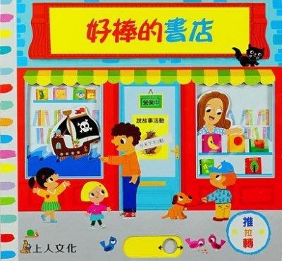 ☆天才老爸☆→【上人文化】好棒的書店 (推拉書)