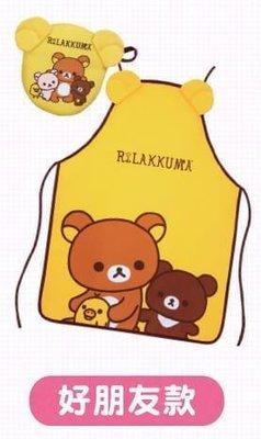 7-11 拉拉熊 x 茶小熊 甜蜜好友 限量圍裙+隔熱手套組 (好朋友款)