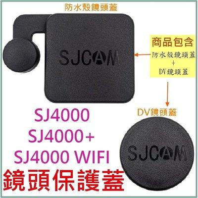 鏡頭保護蓋~適用SJ4000 SJ4000+ SJ4000 WIFI 不適用SJ5000 SJ7000 SJ9000