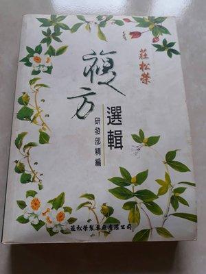 《莊松榮 複方選輯》二手書