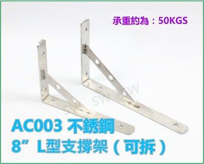 AC003不锈钢 8  L型支撐架 可拆  隔板托架 三角架擱板架 固定三角架 層板支架 固定架L架支架三角鐵架置物架1支